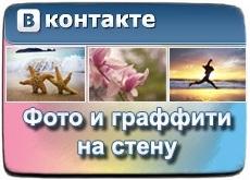 фото и граффити на стену Вконтакте